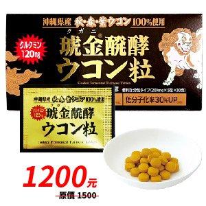 琥金醗酵薑黃錠