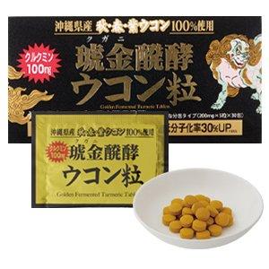 琥金發酵薑黃粒
